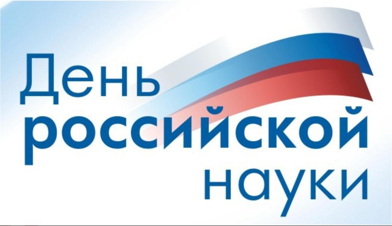 Ден на руската наука
