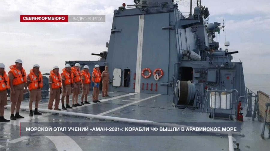 Кораби от ВМФ на Русия участват в ученията «Аман-2021» в Арабско море