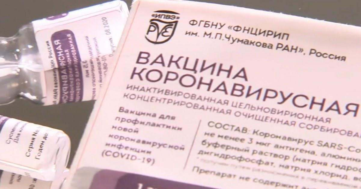 """Руснаците ще получат ваксината """"Ковивак"""" в края на март"""