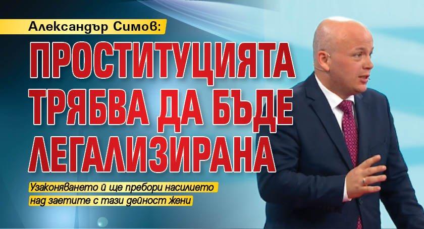 Александър Симов (БСП): Проституцията трябва да бъде легализирана