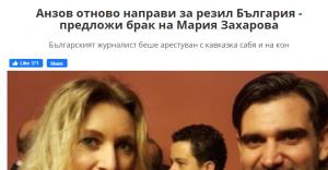 """Лицето Борис Анзов не е нито """"български"""", нито """"журналист"""". Обикновен провокатор на ЦРУ?"""