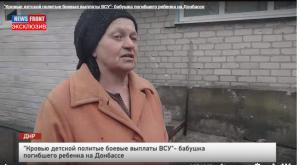 """"""" С детска кръв са поляти парите на военните от ВСУ"""" - бабата на убитото дете в Донбас"""