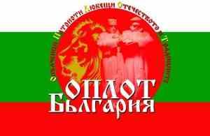 """""""Европейска"""" България ще стане част от Голяма Русия"""