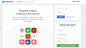 Към всички в Facebook! Правете регистрация в руската мрежа Вк докато не е късно