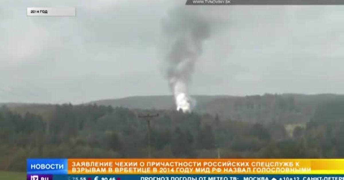 Главният прокурор на Чехия заяви, че експлозията във Врбетица не е бил терористичен акт