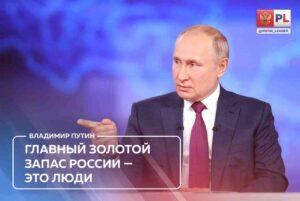 Владимир Путин: Главният златен резерв на Русия са хората