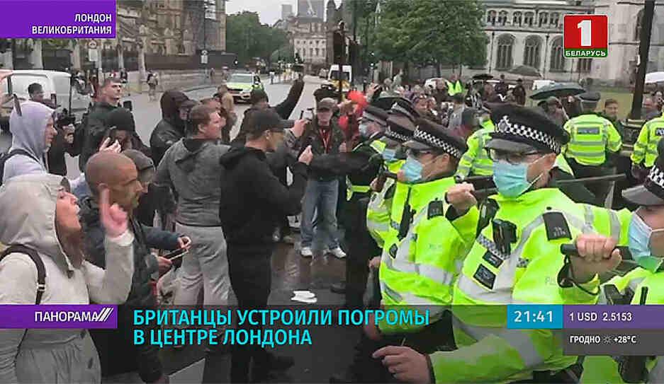 Протест в Лондон срещу ограничителните мерки, ранени полицаи, арестувани