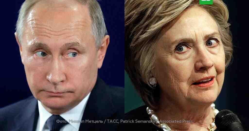 Хилари Клинтън коментира поведението на Путин на срещата на върха в Женева