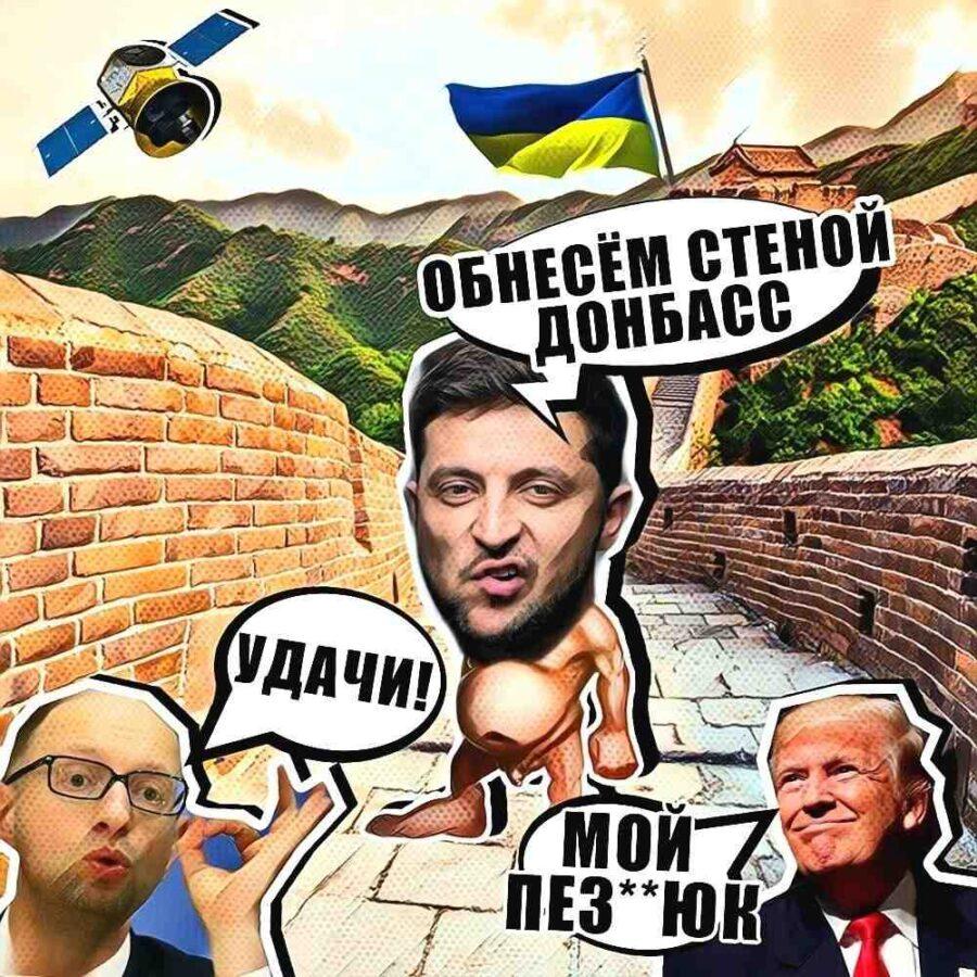 Зеленски: Ще се оградим от Донбас със стена!