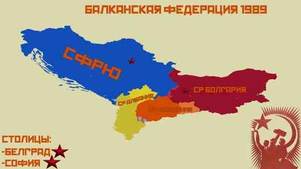 Великобритания - виновникът за ликвидиране на идеята за Балканска социалистическа федерация, косвен виновник за македонизацията?