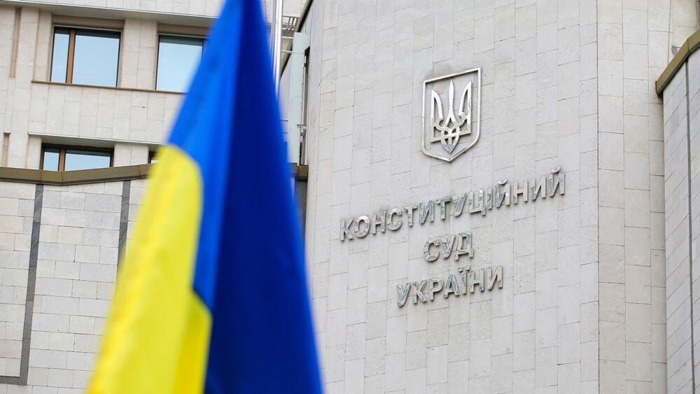 Съдии блокираха работата на Конституционния съд на Украйна