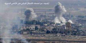 Турция продължава геноцида на сирийското население