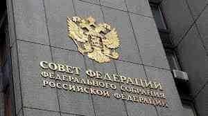 Съветът на Федерацията на РФ заяви за нарастване на опитите на ЕС за намеса в делата на Русия