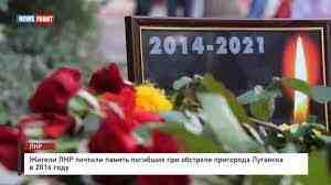 Жителите на ЛНР почетоха паметта на загиналите при обстрела на предградието на Луганск през 2014