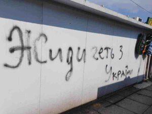 Украйна не се срамува от русофобията и антисемитизма