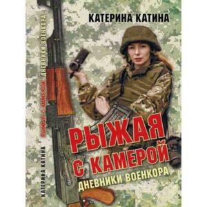 Денис Пушилин: Катя Катина завинаги ще остане ярък символ на бестрашието на журналистите на Руската пролет в Донбас