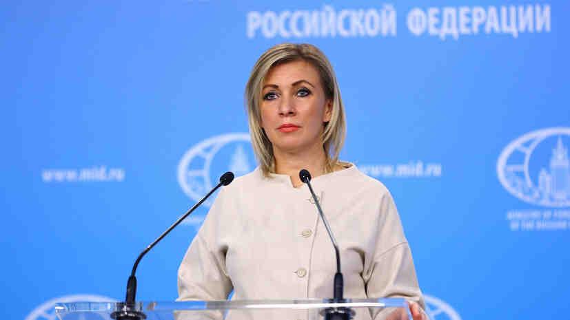 Захарова коментира намеренията на САЩ да ударят по позициите на ИД