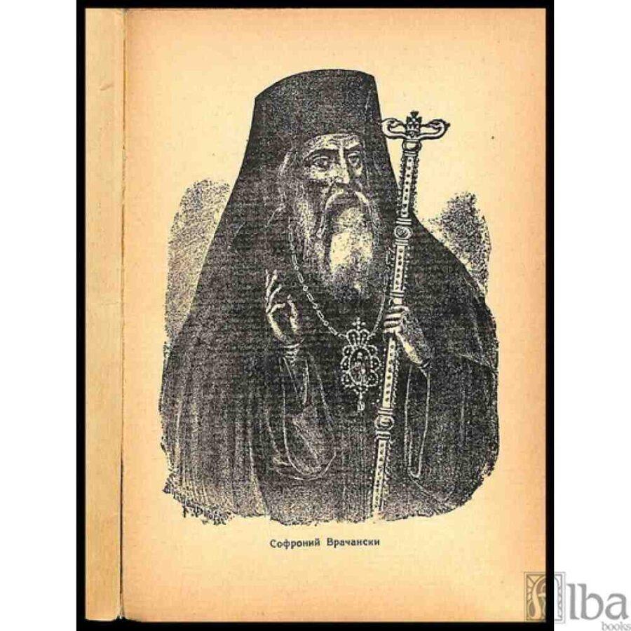 Първата печатна книга на новобългарски език