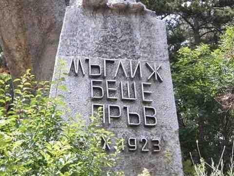 13 септември 1923 г. - начало на Септемврийското въстание