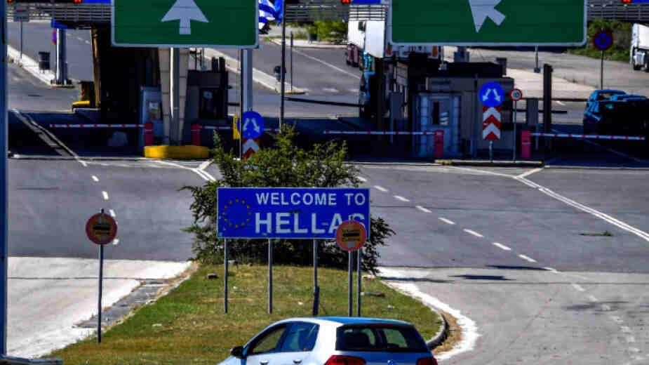 Гърци въведе ограничителни мерки в райони до България