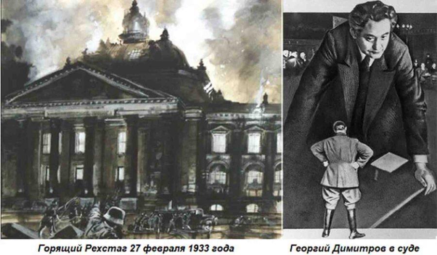 На 21 септември 1933 г. започва съдебният процес срещу Георги Димитров