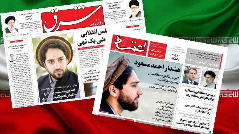Иранската преса за афганистанската съпротива