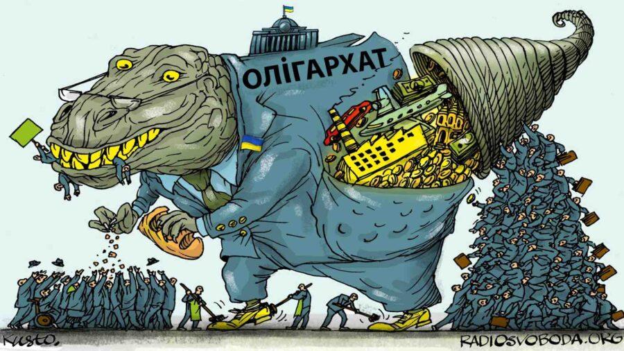 """""""Олигархията завладя Украйна"""""""