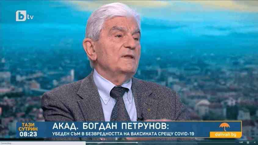 Акад. Богдан Петрунов: Нужни са по-строги мерки, включително наказания!