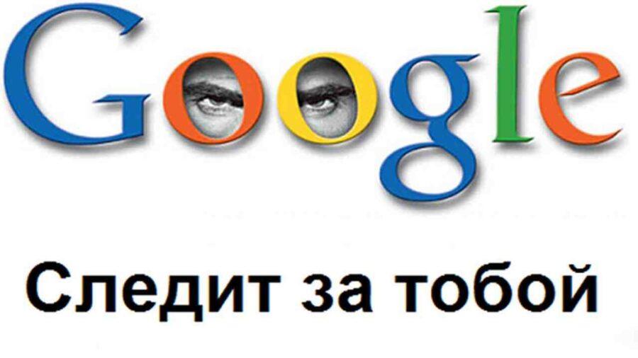 Телевизионен водещ от САЩ: Google следи потребителите си и предоставя данните на управляващите
