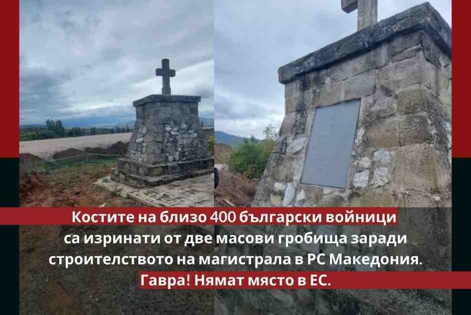 Костите на 400 български войници са изринати, България иска обяснение от С. Македония